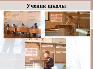 Ученик школы