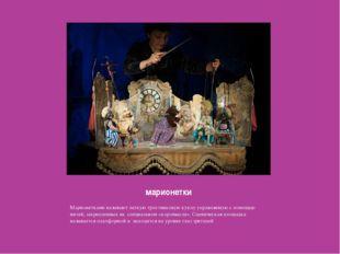 марионетки Марионетками называют легкую тростниковую куклу управляемую с помо