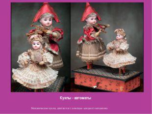 Куклы - автоматы Механические куклы, двигаются с помощью заводного механизма