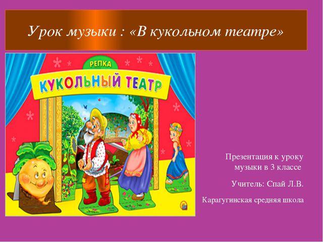 Урок музыки : «В кукольном театре» Презентация к уроку музыки в 3 классе Учит...