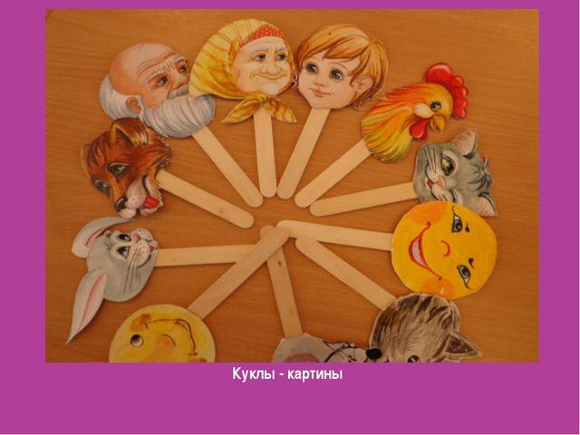 Куклы - картины