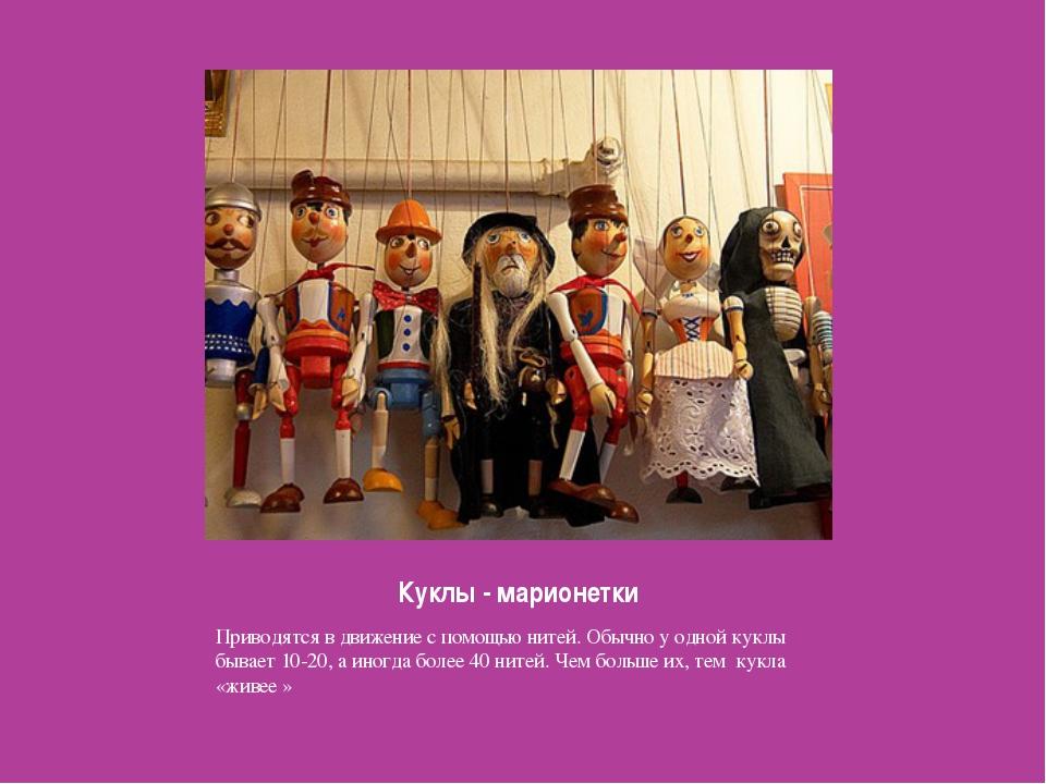Куклы - марионетки Приводятся в движение с помощью нитей. Обычно у одной кукл...