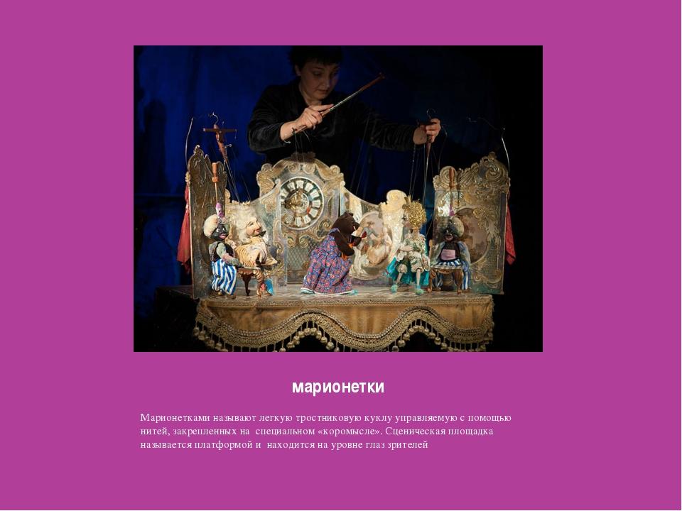 марионетки Марионетками называют легкую тростниковую куклу управляемую с помо...