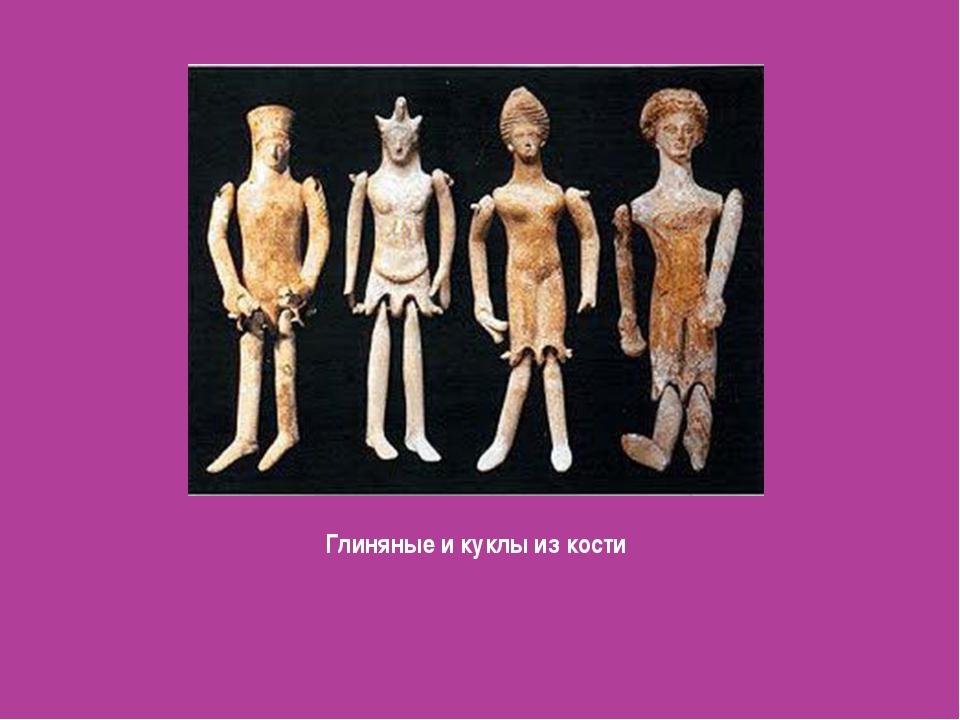 Глиняные и куклы из кости