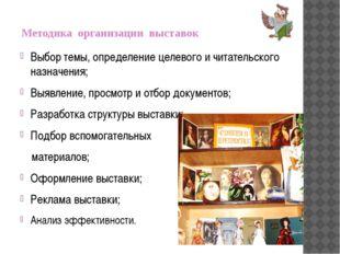 Методика организации выставок Выбор темы, определение целевого и читательско