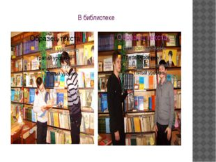 В библиотеке