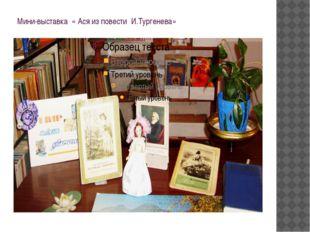 Мини-выставка « Ася из повести И.Тургенева»