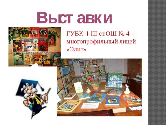 Выставки ГУВК І-ІІІ ст.ОШ № 4 – многопрофильный лицей «Элит»