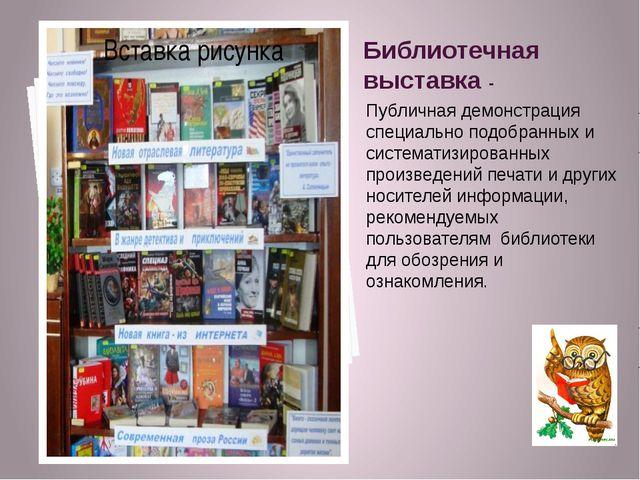 Библиотечная выставка - Публичная демонстрация специально подобранных и систе...