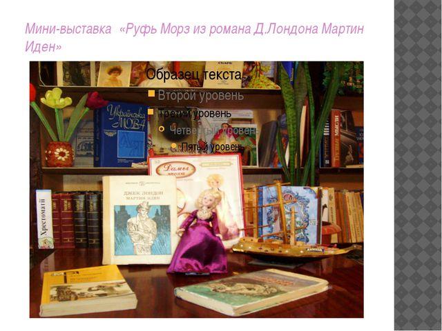 Мини-выставка «Руфь Морз из романа Д.Лондона Мартин Иден»