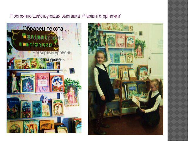 """Постоянно действующая выставка «Чарівні сторіночки"""""""