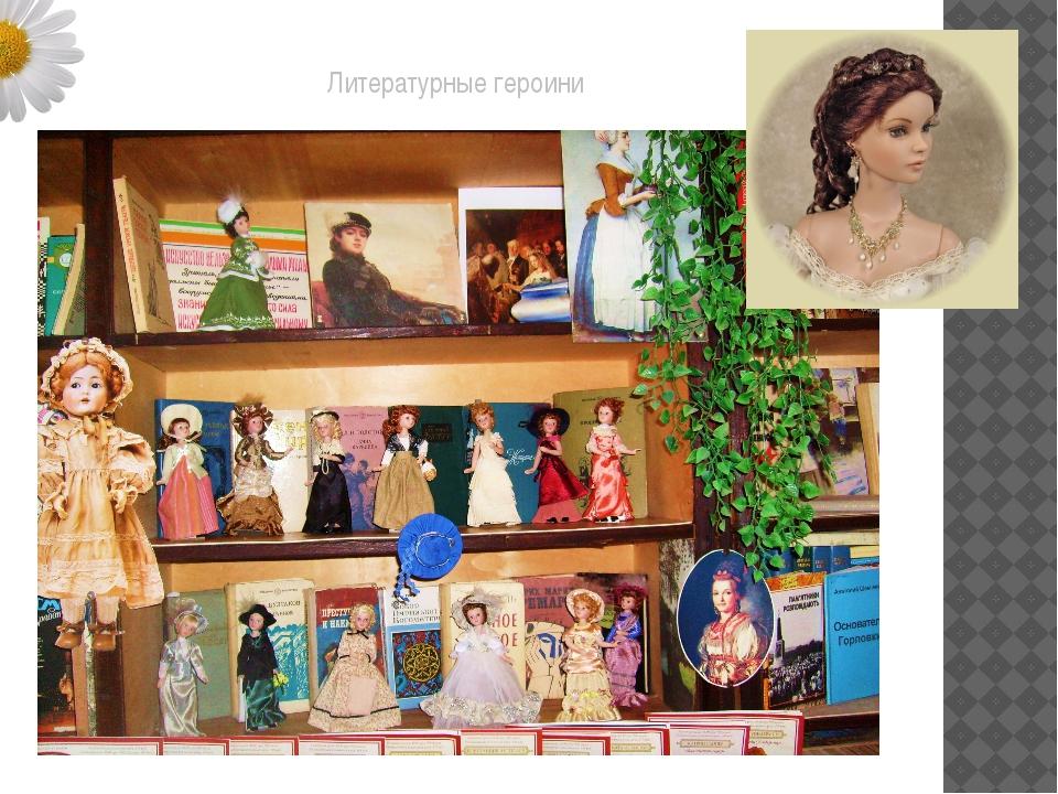 Литературные героини