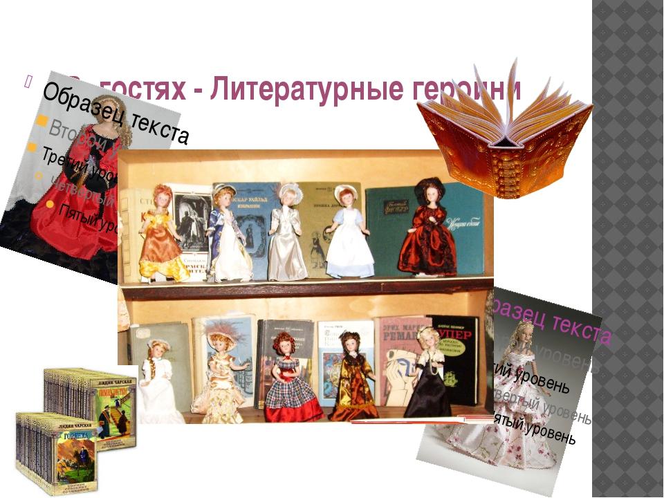 В гостях - Литературные героини