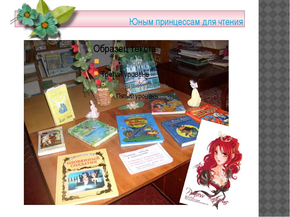 Юным принцессам для чтения