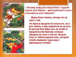 - Почему каждый новый бой с чудом-юдом для Ивана – крестьянского сына станови