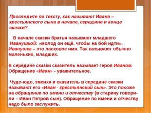 Проследите по тексту, как называют Ивана – крестьянского сына в начале, серед