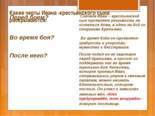 Какие черты Ивана -крестьянского сына раскрываются: Перед боем? Сначала Иван