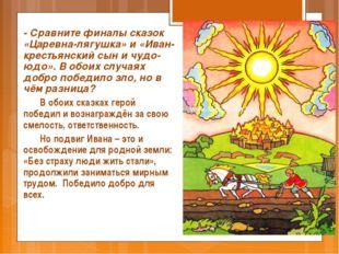 - Сравните финалы сказок «Царевна-лягушка» и «Иван-крестьянский сын и чудо-юд
