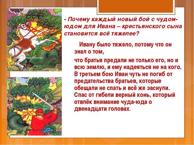 - Почему каждый новый бой с чудом-юдом для Ивана – крестьянского сына станови...