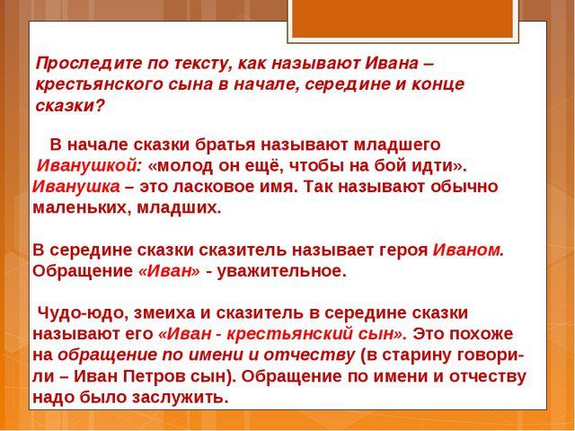 Проследите по тексту, как называют Ивана – крестьянского сына в начале, серед...