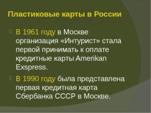 Пластиковые карты в России В 1961 году в Москве организация «Интурист» стала