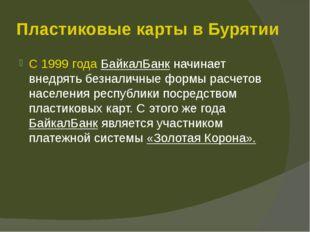 Пластиковые карты в Бурятии С 1999 года БайкалБанк начинает внедрять безналич