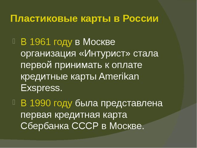 Пластиковые карты в России В 1961 году в Москве организация «Интурист» стала...