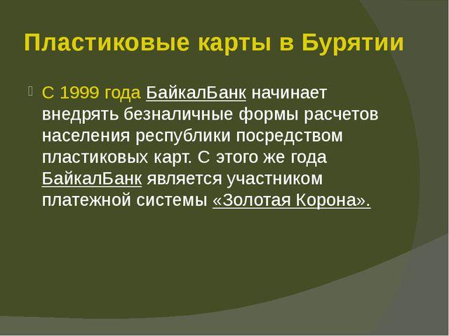 Пластиковые карты в Бурятии С 1999 года БайкалБанк начинает внедрять безналич...