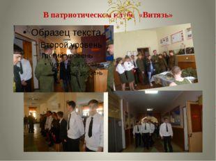 В патриотическом клубе «Витязь»