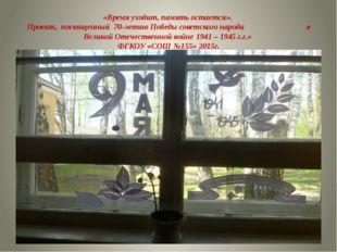 «Время уходит, память остается». Проект, посвященный 70-летию Победы советско