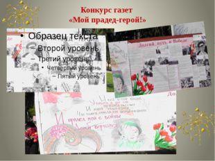Конкурс газет «Мой прадед-герой!»