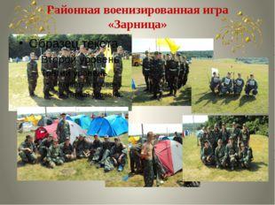 Районная военизированная игра «Зарница»