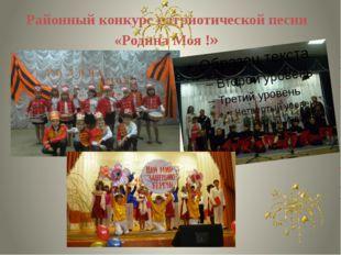 Районный конкурс патриотической песни «Родина Моя !»
