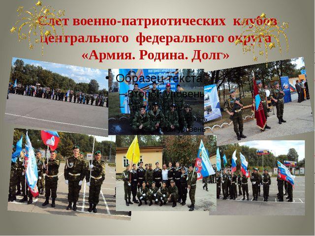 Слет военно-патриотических клубов центрального федерального округа «Армия. Ро...