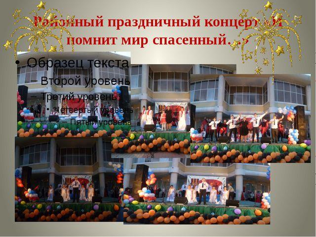 Районный праздничный концерт «И помнит мир спасенный…»