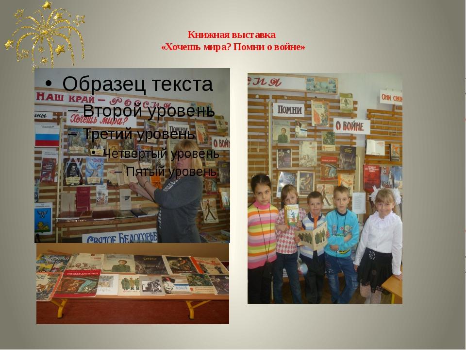 Книжная выставка «Хочешь мира? Помни о войне»