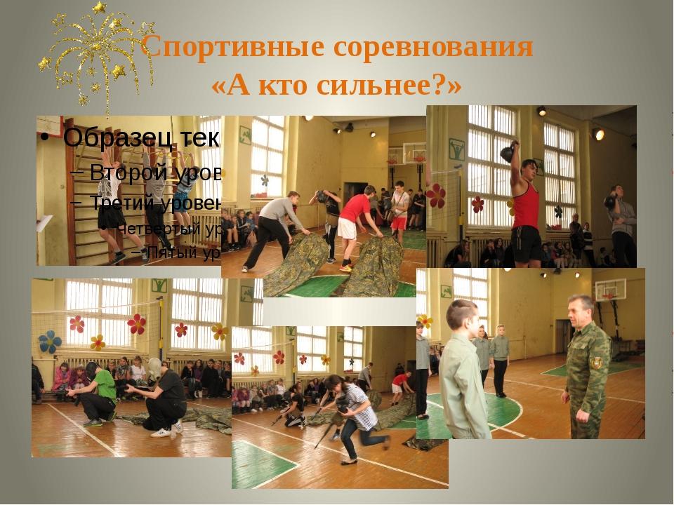 Спортивные соревнования «А кто сильнее?»