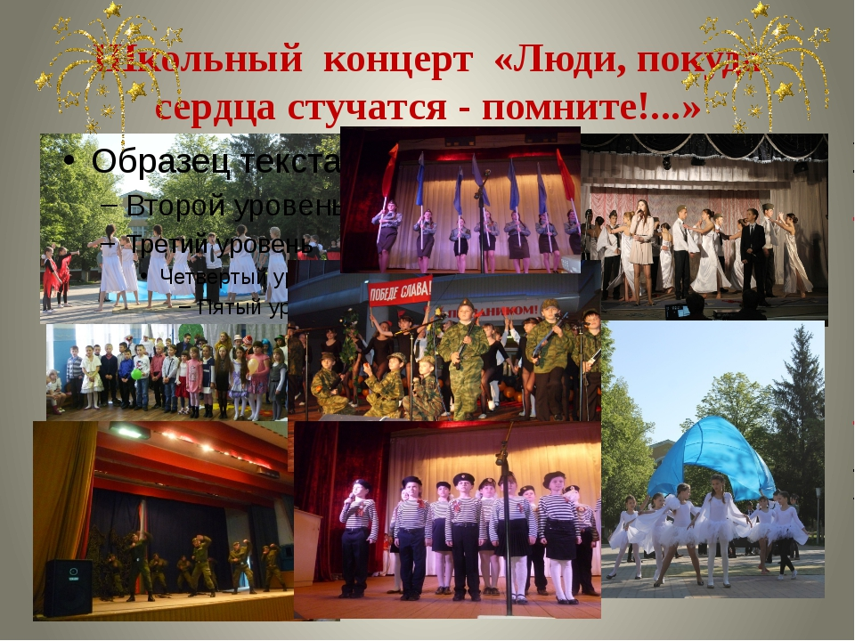 Школьный концерт «Люди, покуда сердца стучатся - помните!...»