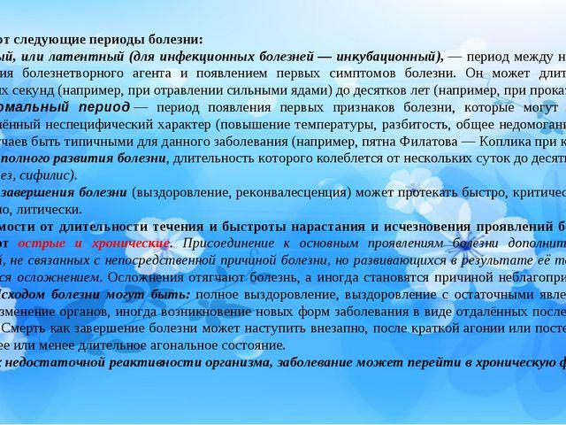 Различают следующие периоды болезни: Скрытый, или латентный (для инфекционных...