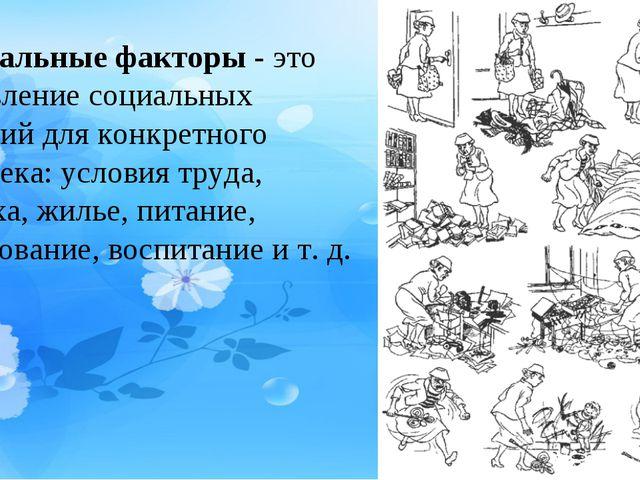 Социальные факторы -это проявление социальных условий для конкретного челове...