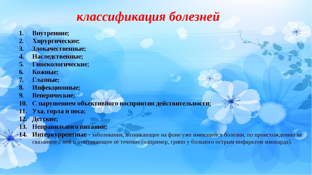 классификация болезней Внутренние; Хирургические; Злокачественные; Наследстве...