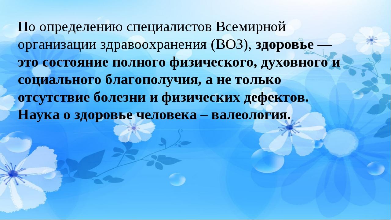 По определению специалистов Всемирной организации здравоохранения (ВОЗ),здор...