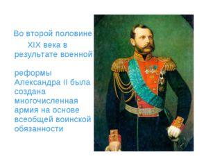 Во второй половине XIX века в результате военной реформы Александра II была
