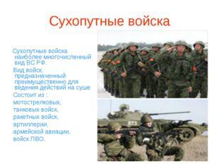 Сухопутные войска Сухопутные войска наиболее многочисленный вид ВС РФ. Вид во