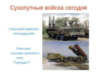 Сухопутные войска сегодня Ракетный комплекс «Искандер-М» Ракетная система зал