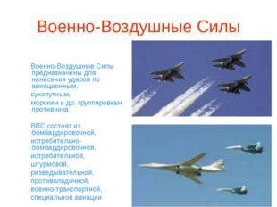 Военно-Воздушные Силы Военно-Воздушные Силы предназначены для нанесения ударо