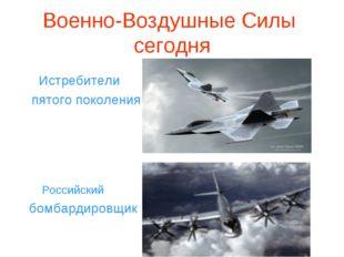 Военно-Воздушные Силы сегодня Истребители пятого поколения Российский бомбард