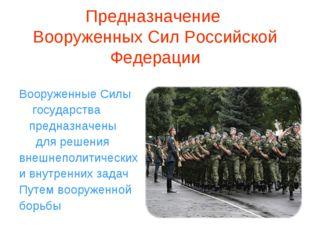 Предназначение Вооруженных Сил Российской Федерации Вооруженные Силы государс