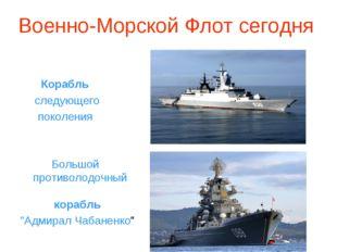 Военно-Морской Флот сегодня Корабль следующего поколения Большой противолодоч