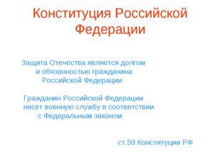 Конституция Российской Федерации Защита Отечества является долгом и обязаннос